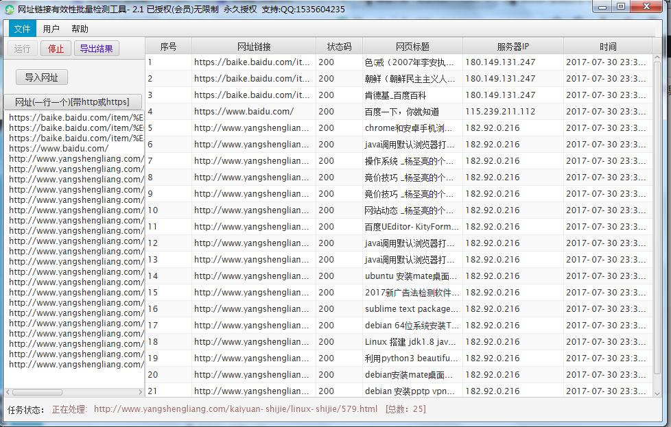 网址链接有效性批量检测工具2-1.png
